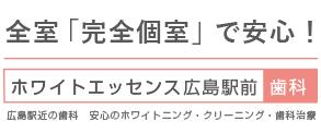 ホワイトエッセンス 広島駅前歯科