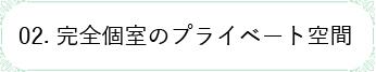 02. 検診付きの無料カウンセリング